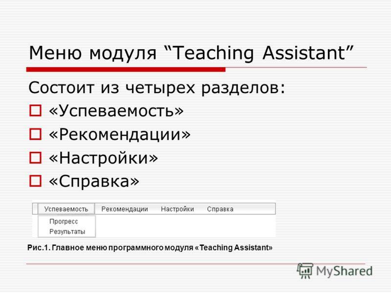 Меню модуля Teaching Assistant Состоит из четырех разделов: «Успеваемость» «Рекомендации» «Настройки» «Справка» Рис.1. Главное меню программного модуля «Teaching Assistant»
