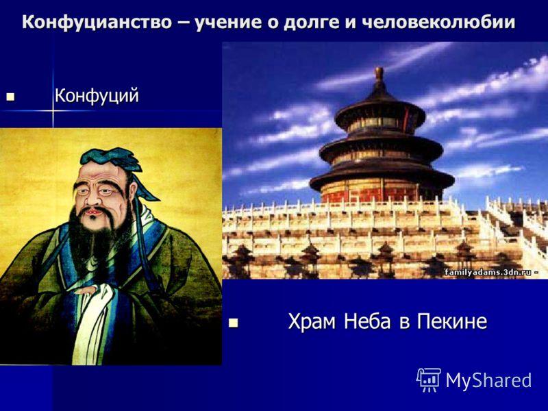 Конфуцианство – учение о долге и человеколюбии К Конфуций Храм Неба в Пекине Х Храм Неба в Пекине