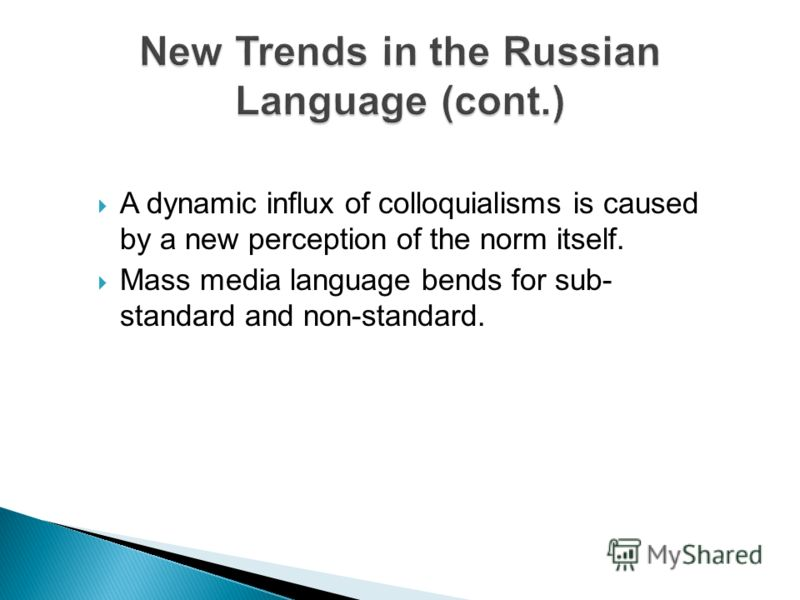 A dynamic influx of colloquialisms is caused by a new perception of the norm itself. Mass media language bends for sub- standard and non-standard.