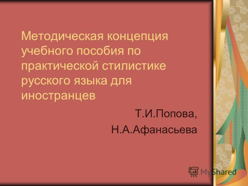 Методическая концепция учебного пособия по практической стилистике русского языка для иностранцев Т.И.Попова, Н.А.Афанасьева