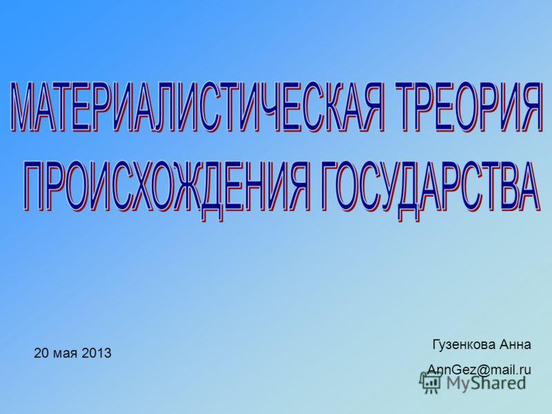 20 мая 2013 Гузенкова Анна AnnGez@mail.ru