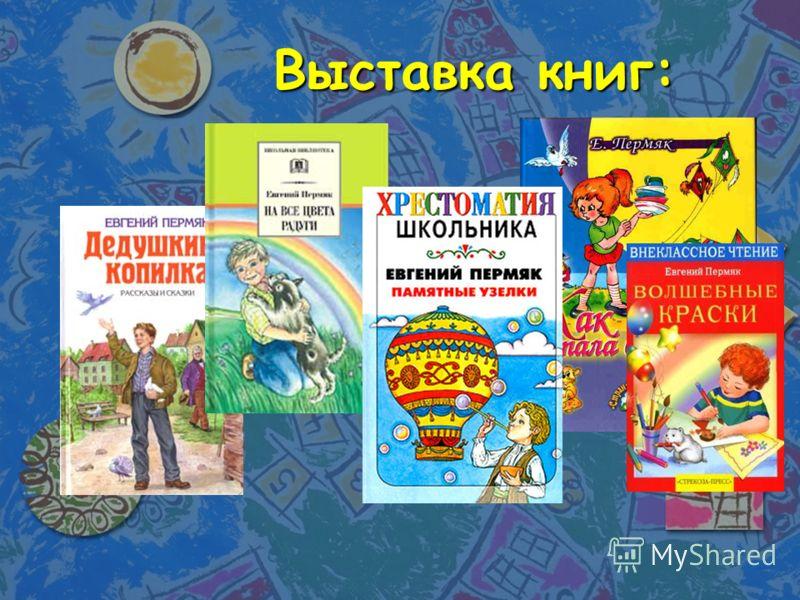 Выставка книг: Выставка книг: