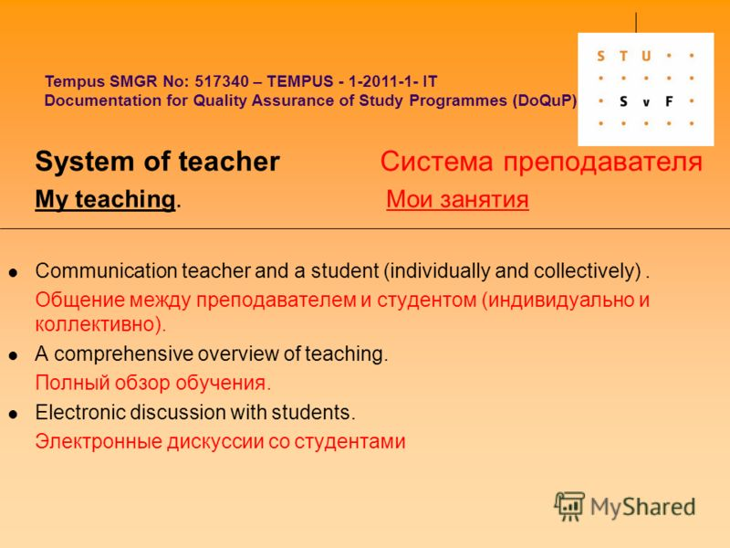 System of teacher Система преподавателя My teaching. Мои занятия Communication teacher and a student (individually and collectively). Общение между преподавателем и студентом (индивидуально и коллективно). A comprehensive overview of teaching. Полный