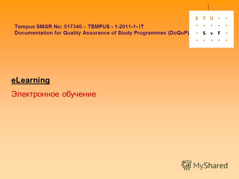 eLearning Электронное обучение Tempus SMGR No: 517340 – TEMPUS - 1-2011-1- IT Documentation for Quality Assurance of Study Programmes (DoQuP)