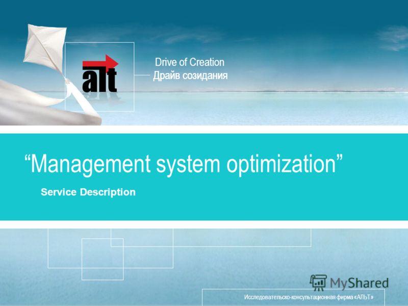 Драйв созидания Исследовательско-консультационная фирма «АЛЬТ» «Разработка стратегии» Описание услуги Драйв созидания Management system optimization Service Description Drive of Creation