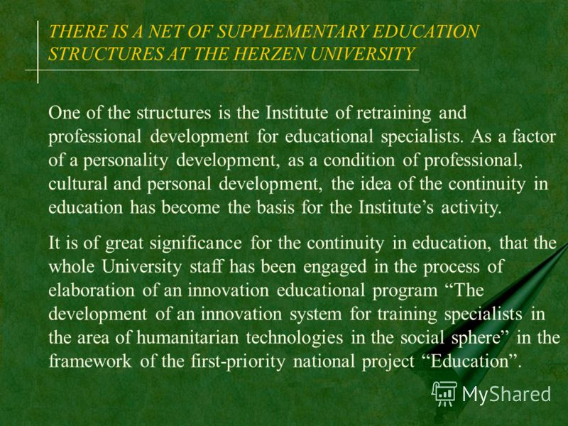 THERE IS A NET OF SUPPLEMENTARY EDUCATION STRUCTURES AT THE HERZEN UNIVERSITY One of the structures is the Institute of retraining and professional development for educational specialists. As a factor of a personality development, as a condition of p