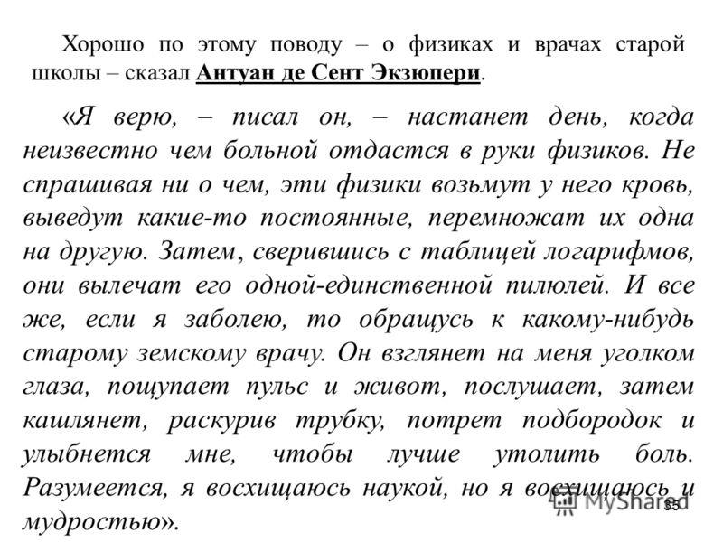 35 Хорошо по этому поводу – о физиках и врачах старой школы – сказал Антуан де Сент Экзюпери. «Я верю, – писал он, – настанет день, когда неизвестно чем больной отдастся в руки физиков. Не спрашивая ни о чем, эти физики возьмут у него кровь, выведут