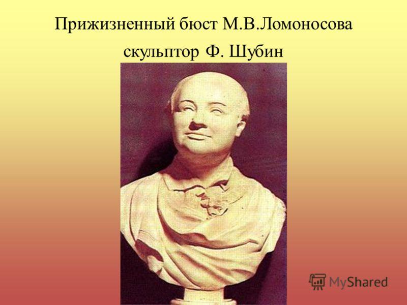 Прижизненный бюст М.В.Ломоносова скульптор Ф. Шубин