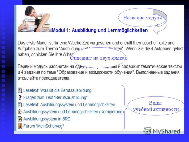 Модуль:название, описание, содержание Название модуля Описание на двух языках Виды учебной активности