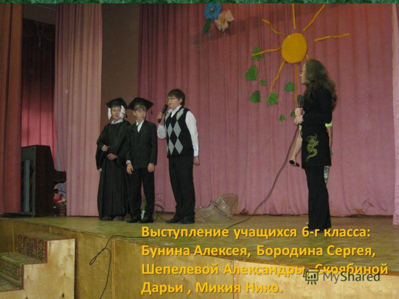 Выступление учащихся 6-г класса: Бунина Алексея, Бородина Сергея, Шепелевой Александры, Скрябиной Дарьи, Микия Нико.