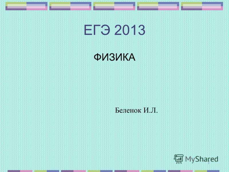 ЕГЭ 2013 ФИЗИКА 1 Беленок И.Л.