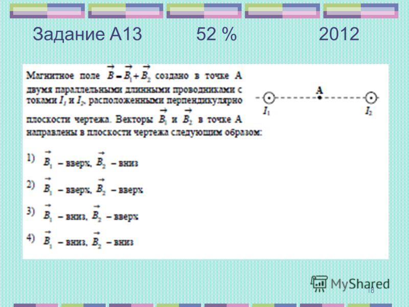 Задание А13 52 %2012 18