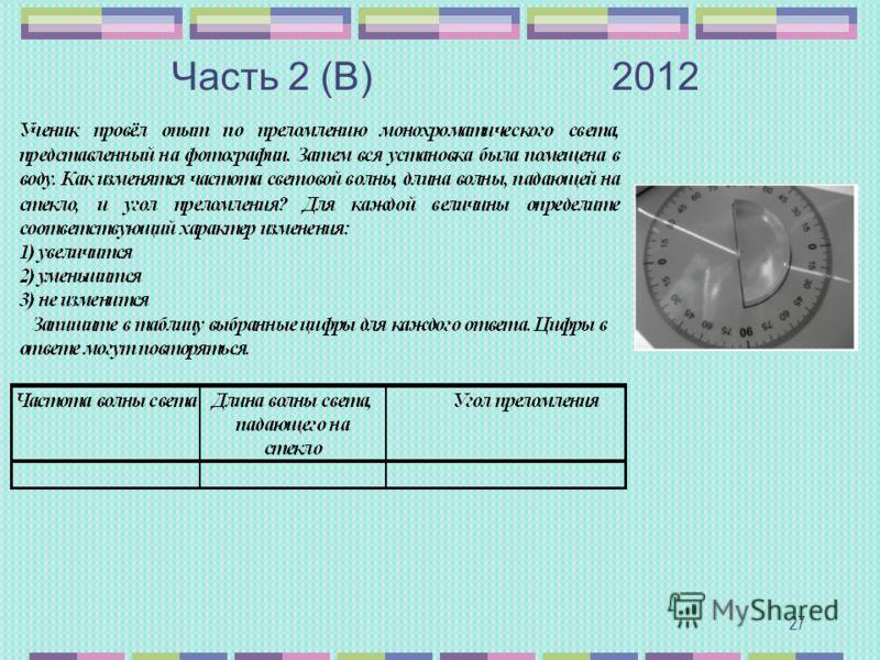 Часть 2 (В)2012 27