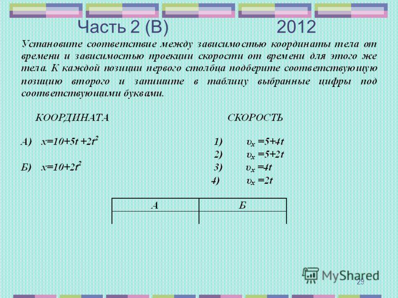 Часть 2 (В)2012 29