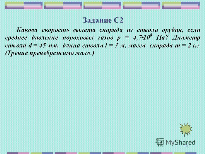 Задание С2 46