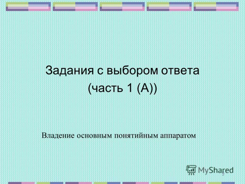 9 Задания с выбором ответа (часть 1 (А)) Владение основным понятийным аппаратом