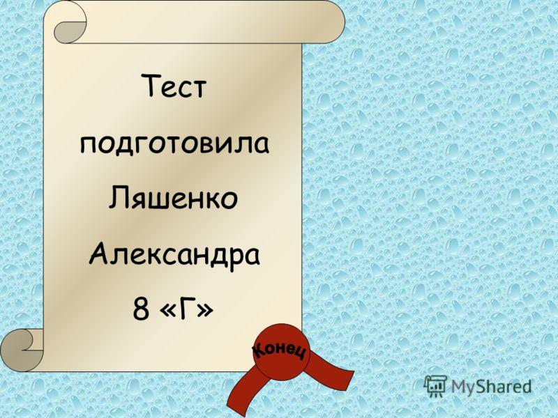 Тест подготовила Ляшенко Александра 8 «Г»