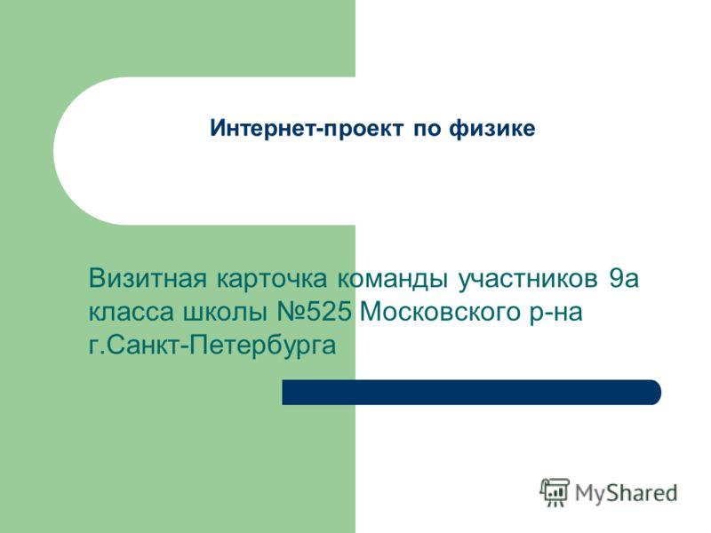 Интернет-проект по физике Визитная карточка команды участников 9а класса школы 525 Московского р-на г.Санкт-Петербурга