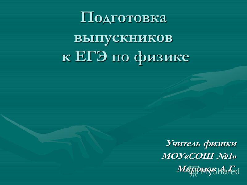 Подготовка выпускников к ЕГЭ по физике Учитель физики МОУ«СОШ 1» Миронов А.Г.