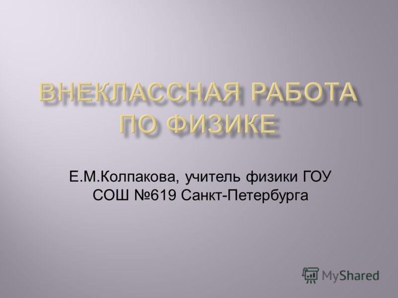 Е.М.Колпакова, учитель физики ГОУ СОШ 619 Санкт-Петербурга