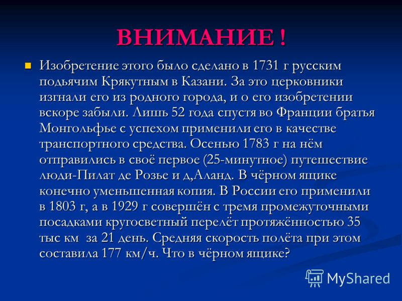 ВНИМАНИЕ ! Изобретение этого было сделано в 1731 г русским подьячим Крякутным в Казани. За это церковники изгнали его из родного города, и о его изобретении вскоре забыли. Лишь 52 года спустя во Франции братья Монгольфье с успехом применили его в кач