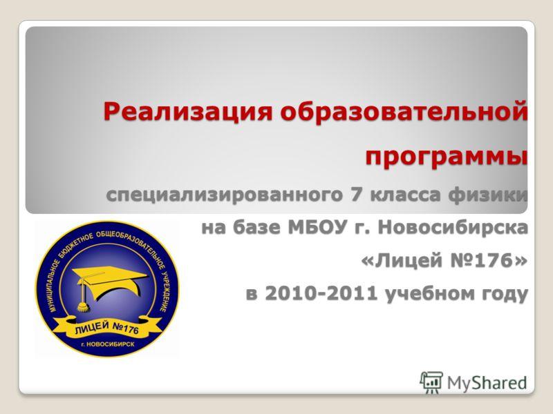 Реализация образовательной программы специализированного 7 класса физики на базе МБОУ г. Новосибирска «Лицей 176» в 2010-2011 учебном году