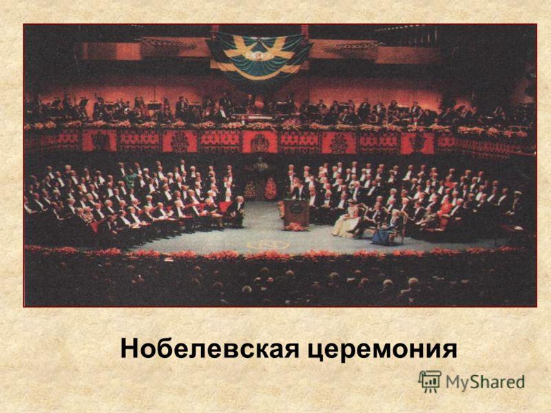 Нобелевская церемония