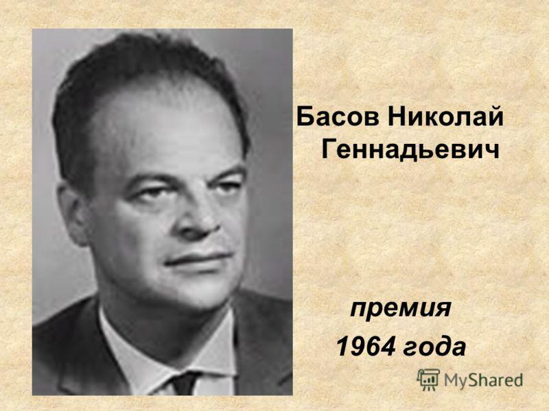 Басов Николай Геннадьевич премия 1964 года