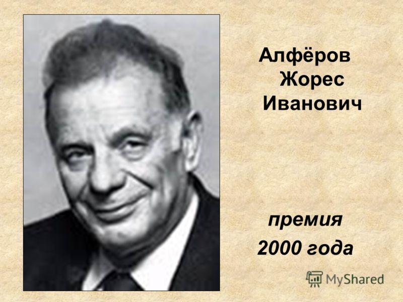 Алфёров Жорес Иванович премия 2000 года
