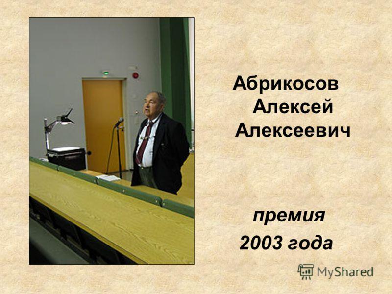 Абрикосов Алексей Алексеевич премия 2003 года