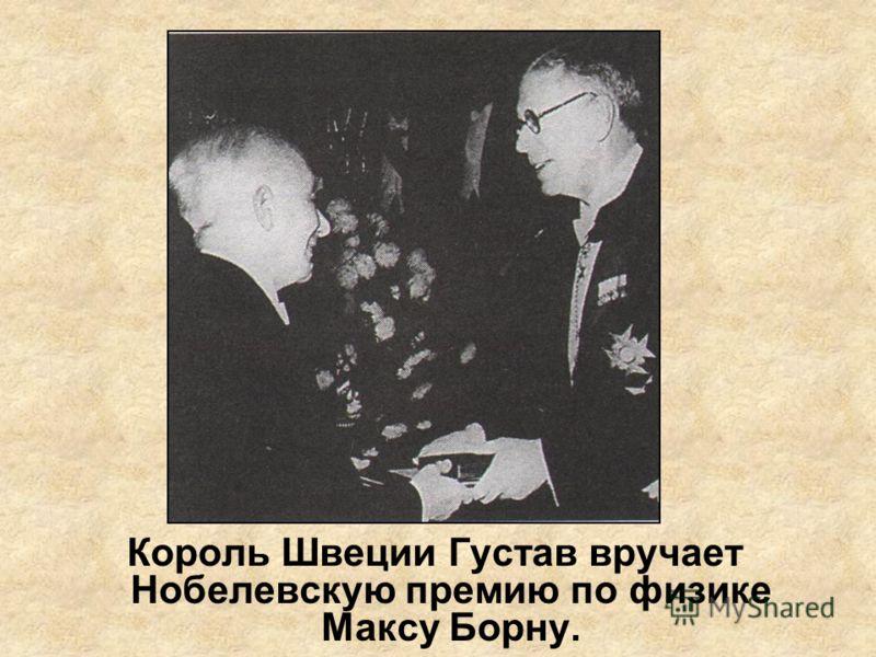Король Швеции Густав вручает Нобелевскую премию по физике Максу Борну.