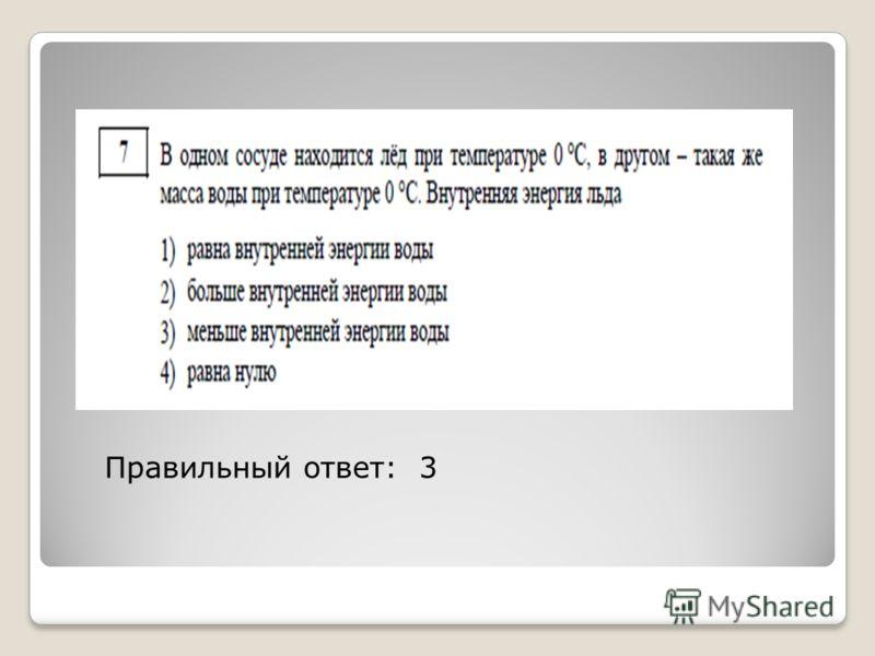 Правильный ответ: 3