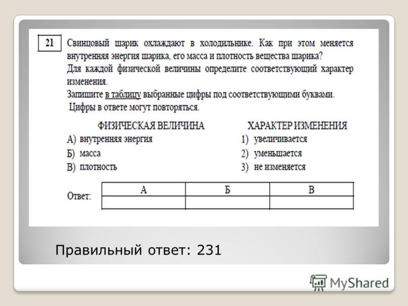 Правильный ответ: 231
