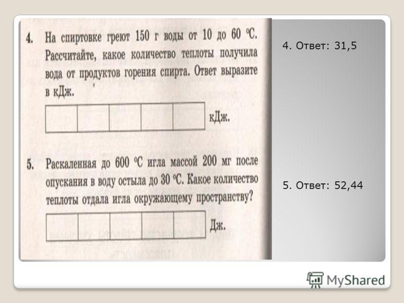 4. Ответ: 31,5 5. Ответ: 52,44