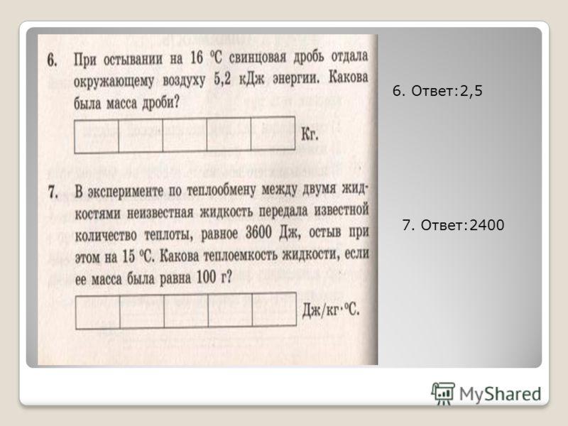 6. Ответ:2,5 7. Ответ:2400