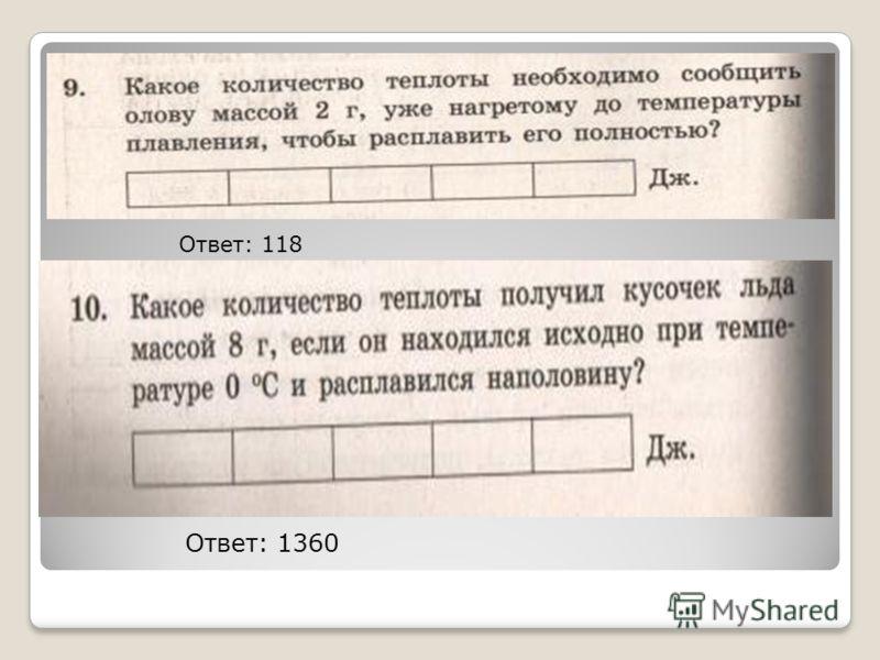 Ответ: 118 Ответ: 1360