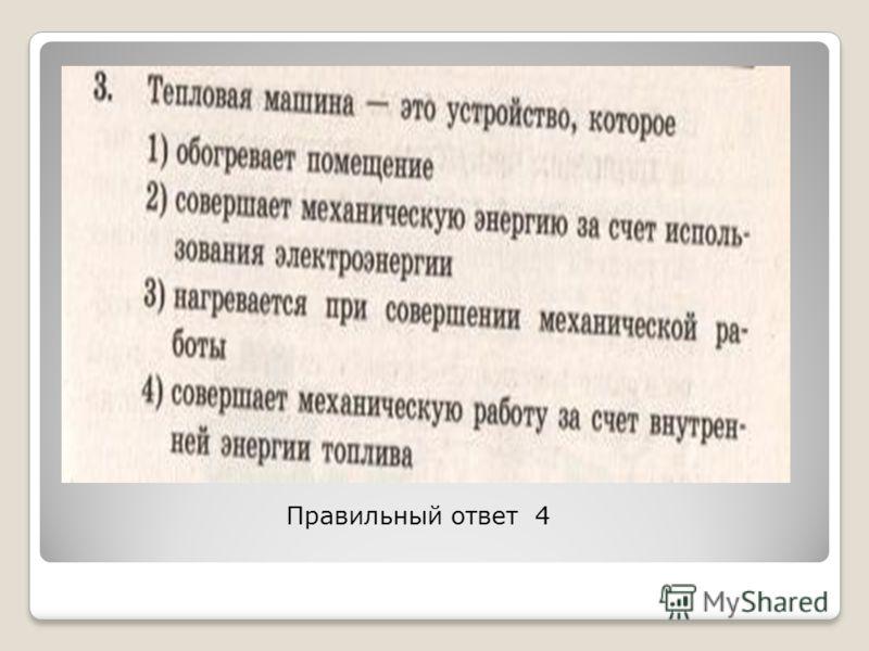 Правильный ответ 4