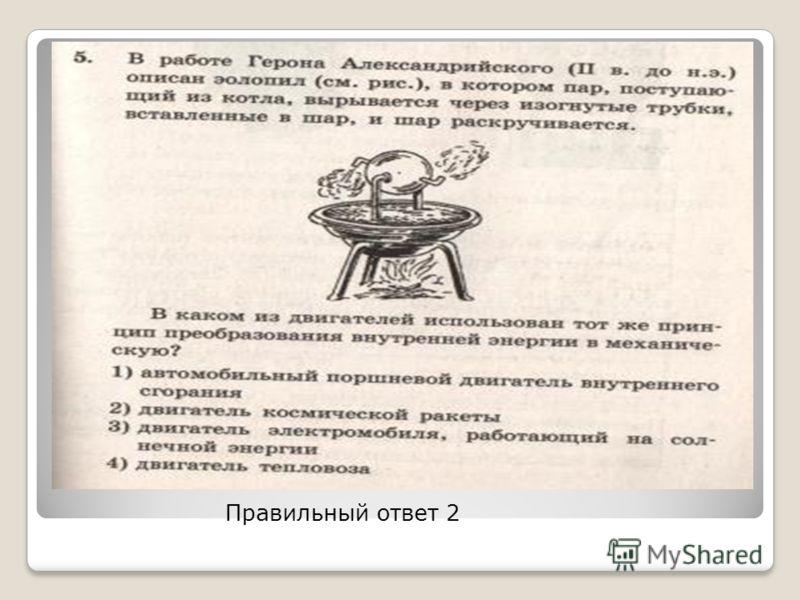 Правильный ответ 2