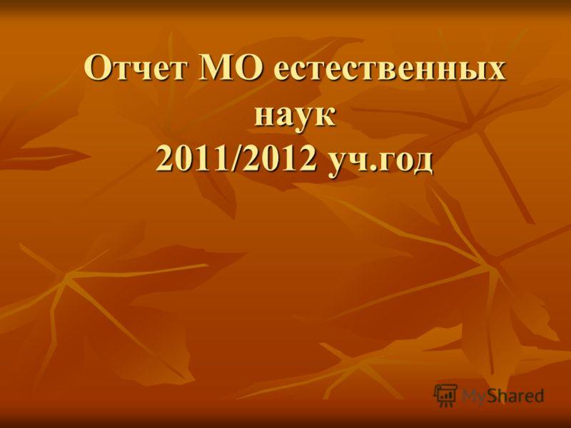 Отчет МО естественных наук 2011/2012 уч.год