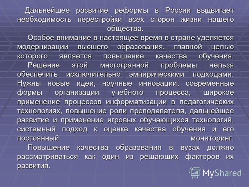 Дальнейшее развитие реформы в России выдвигает необходимость перестройки всех сторон жизни нашего общества. Особое внимание в настоящее время в стране уделяется модернизации высшего образования, главной целью которого является повышение качества обуч