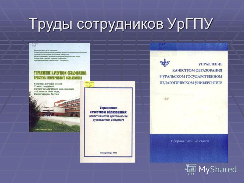 Труды сотрудников УрГПУ