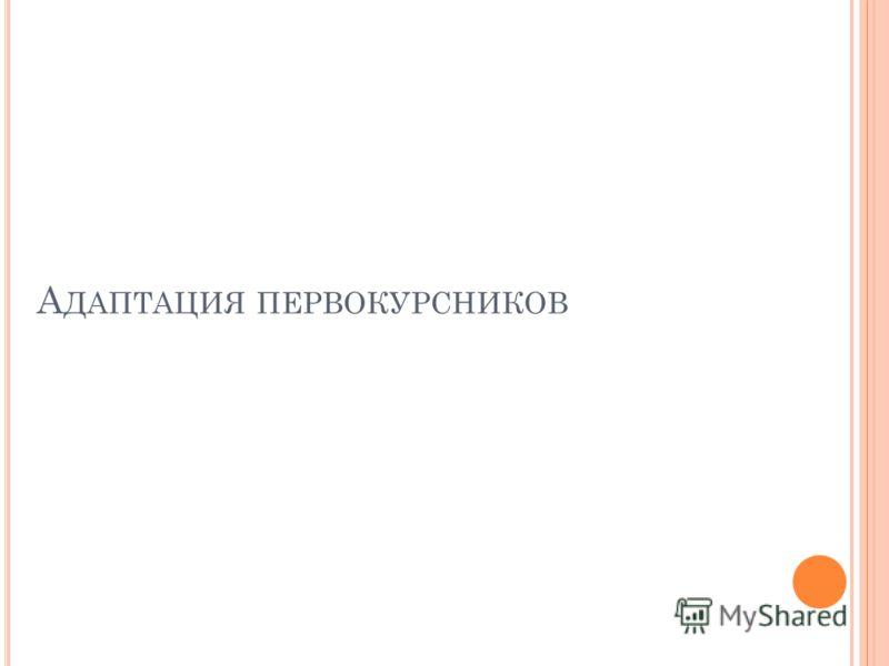 А ДАПТАЦИЯ ПЕРВОКУРСНИКОВ