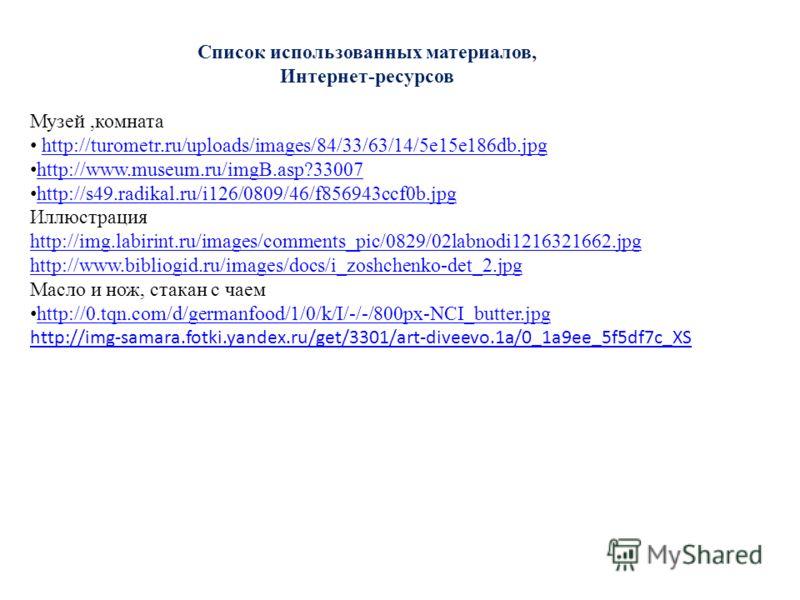 Музей,комната http://turometr.ru/uploads/images/84/33/63/14/5e15e186db.jpg http://www.museum.ru/imgB.asp?33007 http://s49.radikal.ru/i126/0809/46/f856943ccf0b.jpg Иллюстрация http://img.labirint.ru/images/comments_pic/0829/02labnodi1216321662.jpg htt