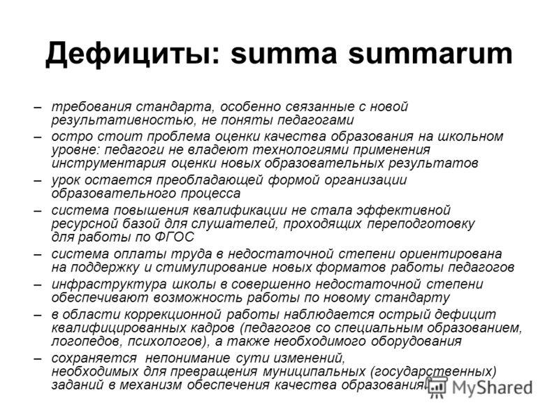 Дефициты: summa summarum –требования стандарта, особенно связанные с новой результативностью, не поняты педагогами –остро стоит проблема оценки качества образования на школьном уровне: педагоги не владеют технологиями применения инструментария оценки