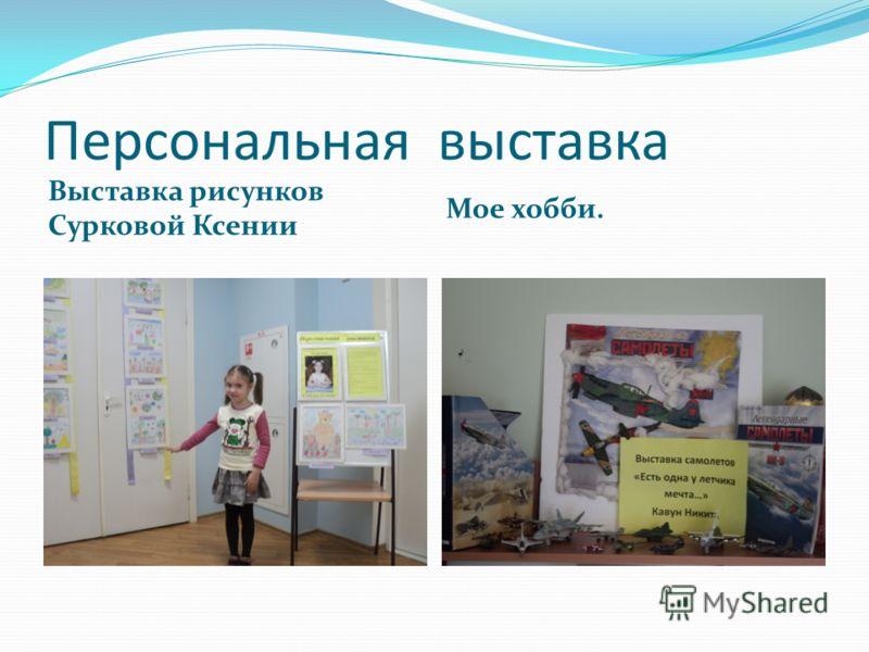 Персональная выставка Выставка рисунков Сурковой Ксении Мое хобби.