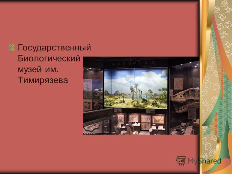 Государственный Биологический музей им. Тимирязева