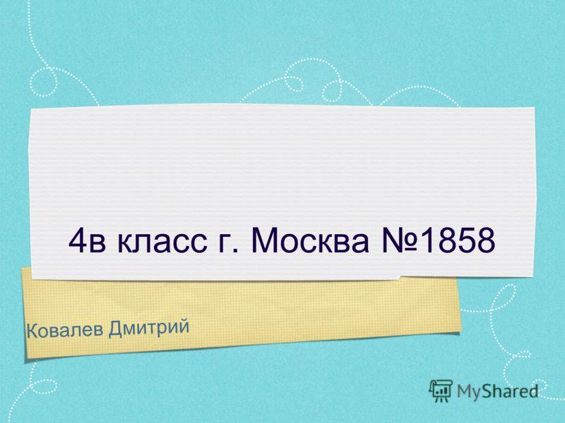 Ковалев Дмитрий 4в класс г. Москва 1858