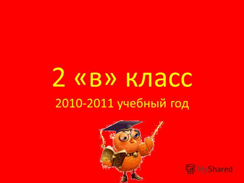2 «в» класс 2010-2011 учебный год