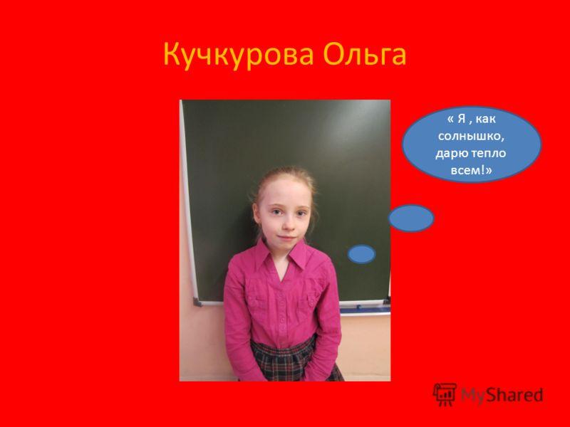 Кучкурова Ольга « Я, как солнышко, дарю тепло всем!»
