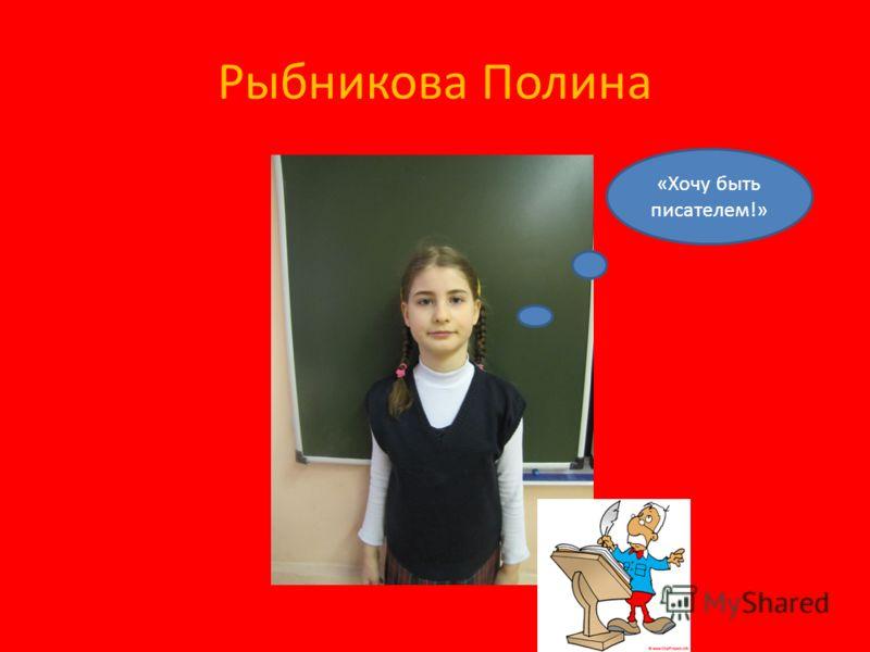 Рыбникова Полина «Хочу быть писателем!»